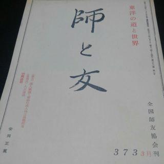 師と友・東洋の道と世界 33(3)(373) 全国師友協会 [編] 安岡正篤(人文/社会)