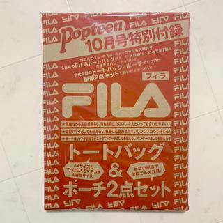 フィラ(FILA)のPopteen 10月号 付録 FILA(トートバッグ)