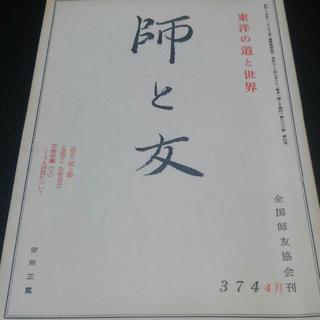 師と友・東洋の道と世界 33(4)(374) 全国師友協会 [編] 安岡正篤(人文/社会)