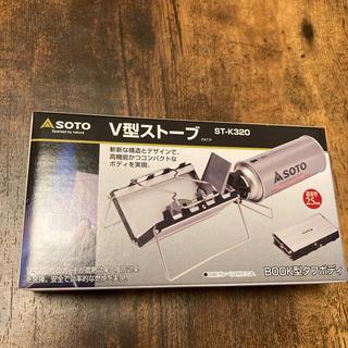 シンフジパートナー(新富士バーナー)の新品未使用  soto v型ストーブ ST-K320 新富士バーナー(ストーブ/コンロ)