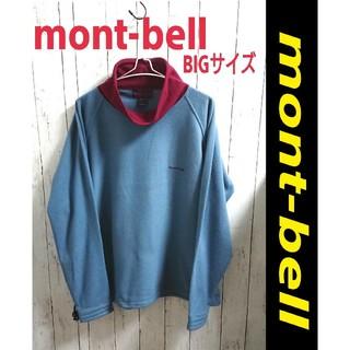 モンベル(mont bell)のmont-bell モンベル ビッグサイズ フリース プルオーバー スウェット(スウェット)