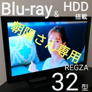 トウシバ(東芝)の【朝陽さん専用】☆Blu-ray&HDD内蔵★東芝 32型液晶テレビ/裏録(テレビ)