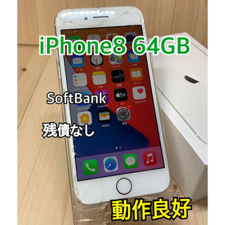 アップル(Apple)の【動作良好】iPhone 8 Silver 64 GB SoftBank 本体(スマートフォン本体)