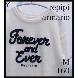 レピピアルマリオ(repipi armario)のレピピアルマリオ キッズM 160 セーター 美品(ニット)