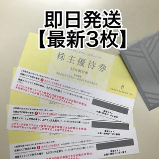 Drawer - ユナイテッドアローズ株主優待券 【3枚】