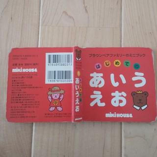 ミキハウス(mikihouse)の知育絵本 ミキハウス あいうえお(絵本/児童書)