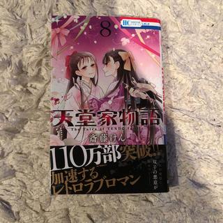 ハクセンシャ(白泉社)の天堂家物語 8(少女漫画)
