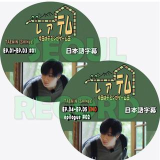 シャイニー(SHINee)のテミン レアテム EP.01-05  END (日本語字幕) DVD2枚組 (アイドル)