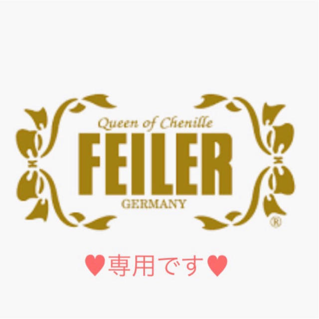 FEILER(フェイラー)の専用です🐥 その他のその他(その他)の商品写真