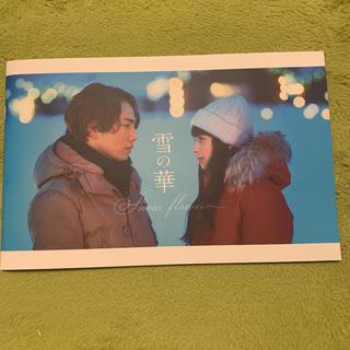 サンダイメジェイソウルブラザーズ(三代目 J Soul Brothers)の映画 雪の華 パンフレット(アート/エンタメ)
