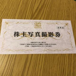 スタジオアリス株主優待(その他)