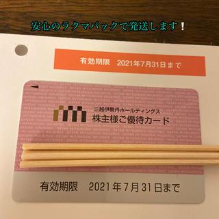 イセタン(伊勢丹)の伊勢丹優待カード(ショッピング)