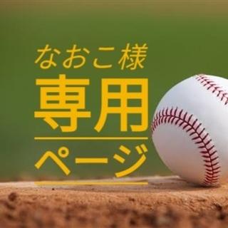 なおこ様専用ページ(オーダーメイド)