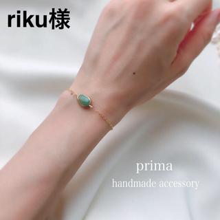 riku様2点 ▷14kgfコッパーターコイズブレスレット(ブレスレット/バングル)