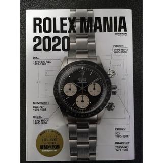 ロレックス(ROLEX)の新品未読 ロレックスマニア ROLEX MANIA 2020(専門誌)