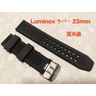 Luminox - 【高品質】 互換品 ルミノックス Luminox 対応 ラバー ベルト 23mm