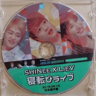 シャイニー(SHINee)のSHINee シャイニー 寝転びライブ(눕방라이브) [2018.06.10](K-POP/アジア)