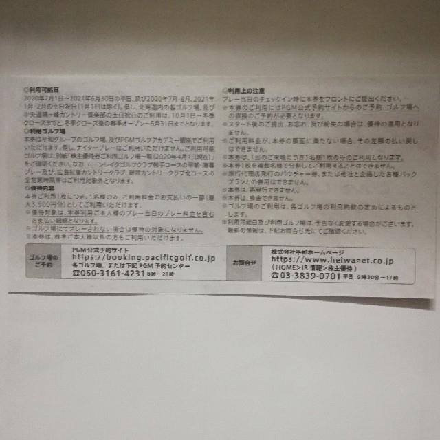 平和(ヘイワ)のHEIWA平和PGM3500円8枚♪楽天カード20倍P.ファミペイ払20%引? チケットの施設利用券(ゴルフ場)の商品写真