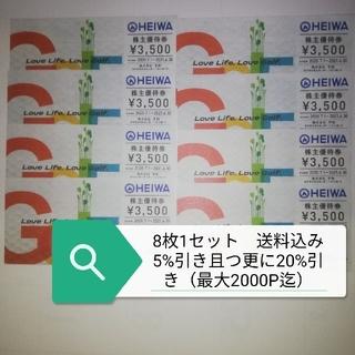 平和 - HEIWA平和PGM3500円8枚♪楽天カード20倍P.ファミペイ払20%引?