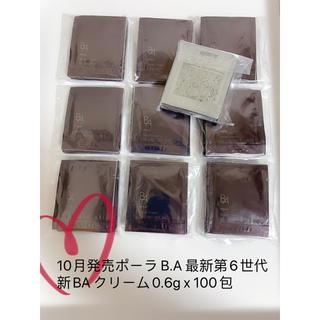 ポーラ(POLA)の10月発売ポーラ B.A 最新第6世代 新BA クリーム0.6g x 100包(フェイスクリーム)