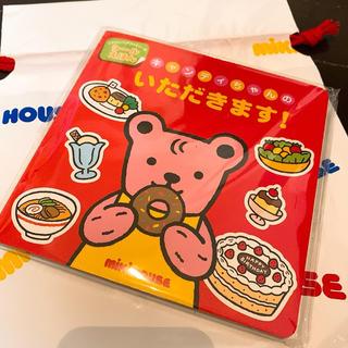 ミキハウス(mikihouse)のキャンディちゃんのいただきます!シール絵本 ミキハウス(絵本/児童書)