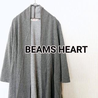 ビームス(BEAMS)の【BEAMS HEART】2wayロングカーディガン グレー(カーディガン)