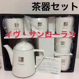 サンローラン(Saint Laurent)のイヴ・サンローラン 茶器セット 未使用品ですが倉庫長期保管品(グラス/カップ)