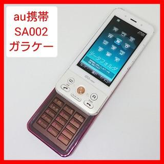 エーユー(au)のガラケー SA002 スライド携帯 サンヨー,京セラ au今はなきサンヨー(携帯電話本体)