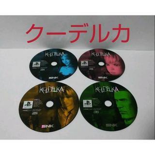 プレイステーション(PlayStation)の≪ホラーPS≫クーデルカ(家庭用ゲームソフト)
