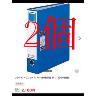 コクヨ(コクヨ)のコクヨ A-Zファイル コクヨA4-S フ-290NB A4-Sバインダー(ファイル/バインダー)