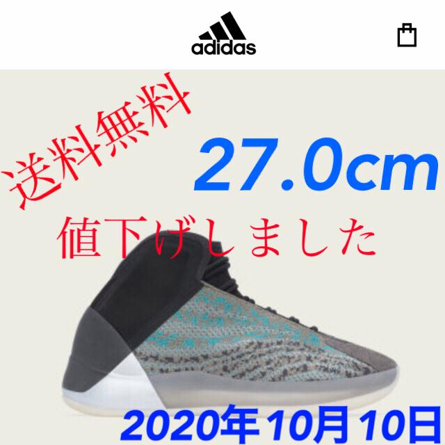 adidas(アディダス)の【限定】YZY QNTM ADULTS 27cm【新品未使用】2020/10 メンズの靴/シューズ(スニーカー)の商品写真