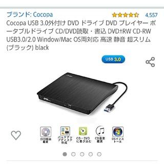 【新品】外付けDVDプレイヤー(DVDプレーヤー)