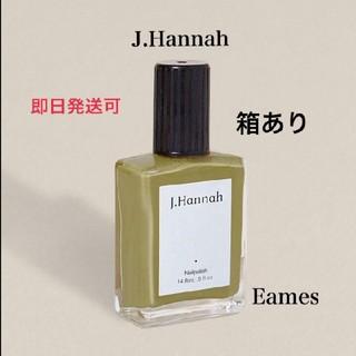 トゥデイフル(TODAYFUL)の新品 J.Hannah Nail Eames(マニキュア)