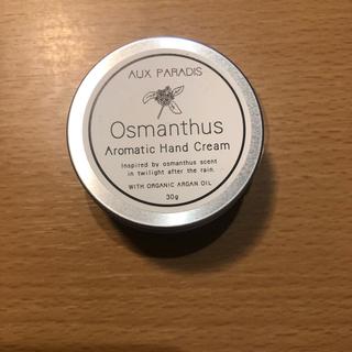 オゥパラディ(AUX PARADIS)のAUX PARADIS アロマティックハンドクリーム オスマンサス 30g(ハンドクリーム)
