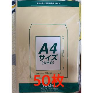【送料無料】A4 封筒 50枚 角形2号 茶封筒(その他)