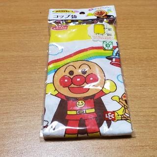 アンパンマン(アンパンマン)の新品☆アンパンマン コップ袋☆キッズ コップ袋 アンパンマン(ランチボックス巾着)