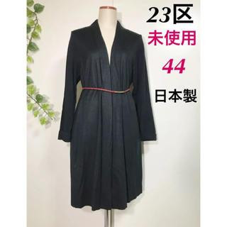 ニジュウサンク(23区)の未使用 23区  日本製 毛100% ロングカーディガンサイズ44(カーディガン)