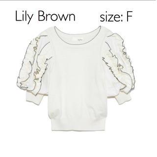リリーブラウン(Lily Brown)のLily Brown リリーブラウン 編みピコフリルニットトップス(ニット/セーター)