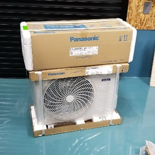 Panasonic - パナソニックエアコンCS-250DFLをどこよりも安く!