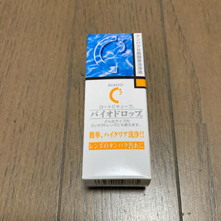 ロートセイヤク(ロート製薬)のロートCキューブ バイオドロップ(日用品/生活雑貨)
