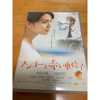 エグザイル トライブ(EXILE TRIBE)の映画マンゴーと赤い車椅子 DVD (日本映画)