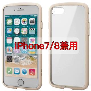 【最終特価‼️】iPhone7/8  iPhoneケース アイボリー 背面クリア(iPhoneケース)