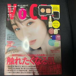 コウダンシャ(講談社)のVOCE ヴォーチェ 11月号 雑誌のみ(美容)