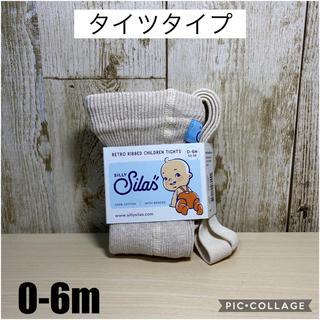 サイラス(SILAS)の専用 タイツ6-12m オリーブ、0-6mシナモン(靴下/タイツ)