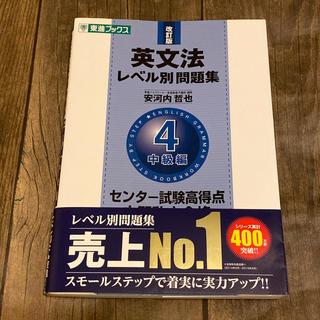 オウブンシャ(旺文社)の♡英文法レベル別問題集 4(語学/参考書)