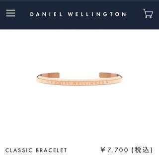 ダニエルウェリントン(Daniel Wellington)のdanielwellington バングル ローズゴールド(ブレスレット/バングル)