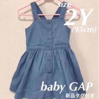 ベビーギャップ(babyGAP)の*新品未使用*babyGAP デニムワンピース 2Y(95cm)(ワンピース)