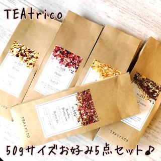 ティートリコ TEAtrico 食べれるお茶 50gサイズ 色々選べる5点セット(茶)