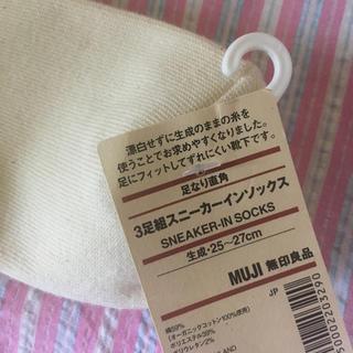 ムジルシリョウヒン(MUJI (無印良品))の無印良品 スニーカーインソックス 生成り 25〜27センチ 1足組(ソックス)