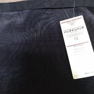 ムジルシリョウヒン(MUJI (無印良品))の無印 無印良品 バッグインバッグ B5 未使用(その他)